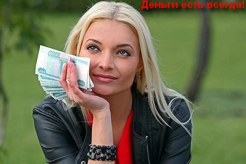 Деньги есть всегда
